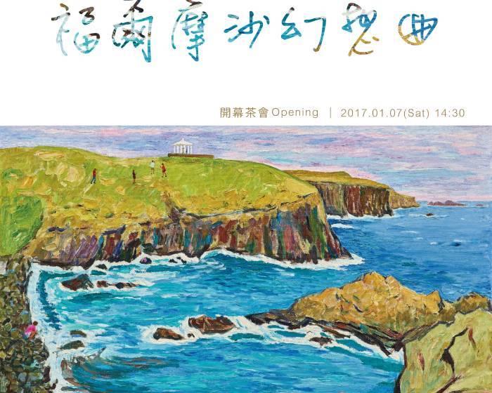 心晴美術館【《福爾摩沙幻想曲》李金祝個展】浮翠流丹,李金祝的台灣記憶色彩