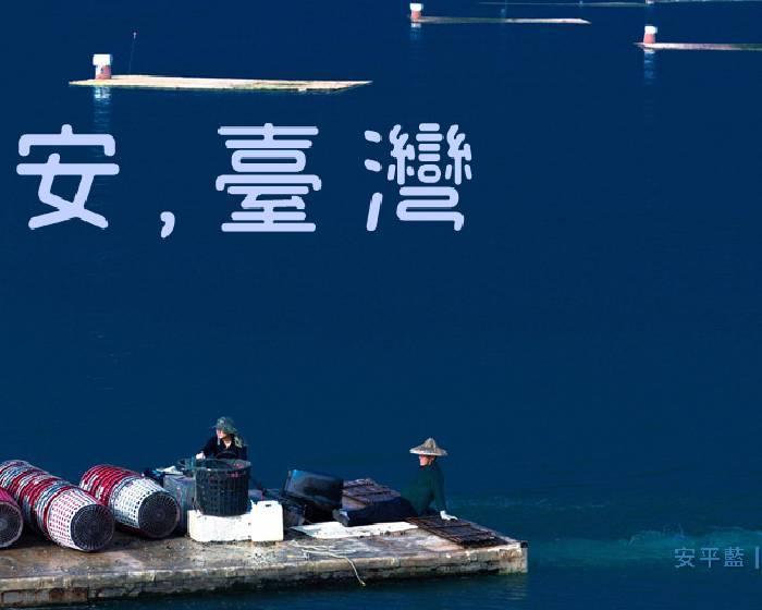 數位島嶼:日安,臺灣