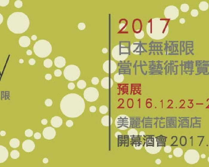 宇達特文創【Infinity Japan 2017】 唯一日本當代藝術展會