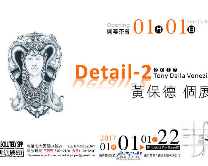 高雄市新浜碼頭藝術學會【Detail – 2】黃保德個展