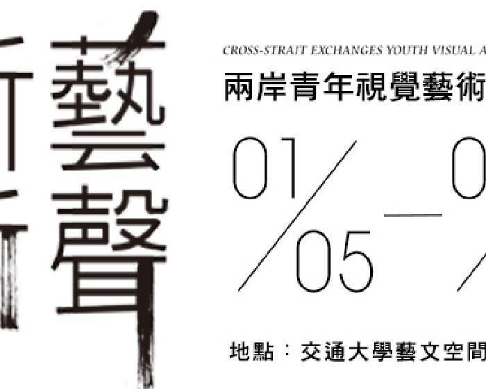 交通大學藝文空間【新藝新聲-兩岸青年視覺藝術交流展】