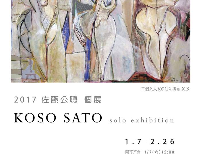 名冠藝術館【2017佐藤公聰個展】2017 Koso Sato solo exhibition
