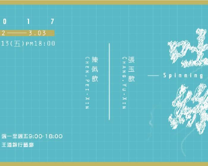台灣工業銀行教育基金會【吐絲】陳佩歆、張玉歆創作聯展