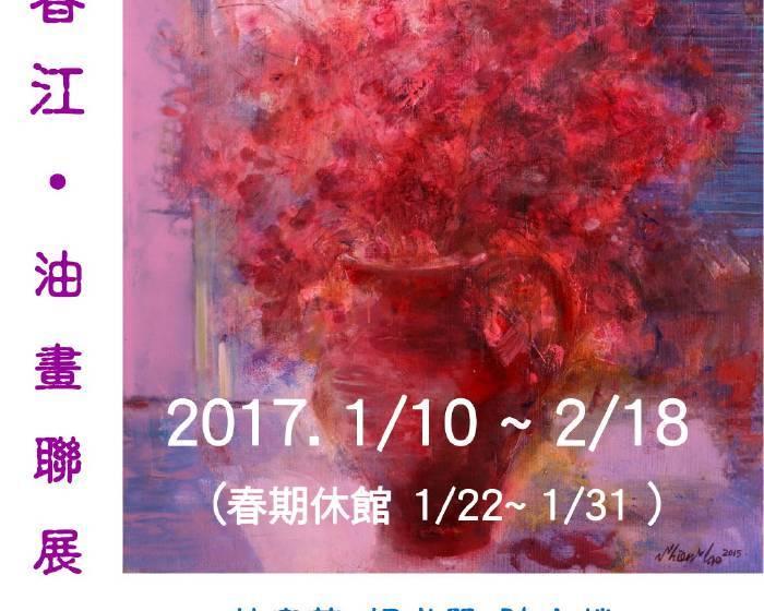 原顏創意藝術空間【柳舞春江】油畫聯展
