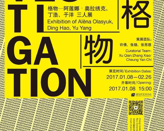 成當代藝術中心【格物 】 阿蓮娜•奧拉繡克、丁浩、于洋三人展