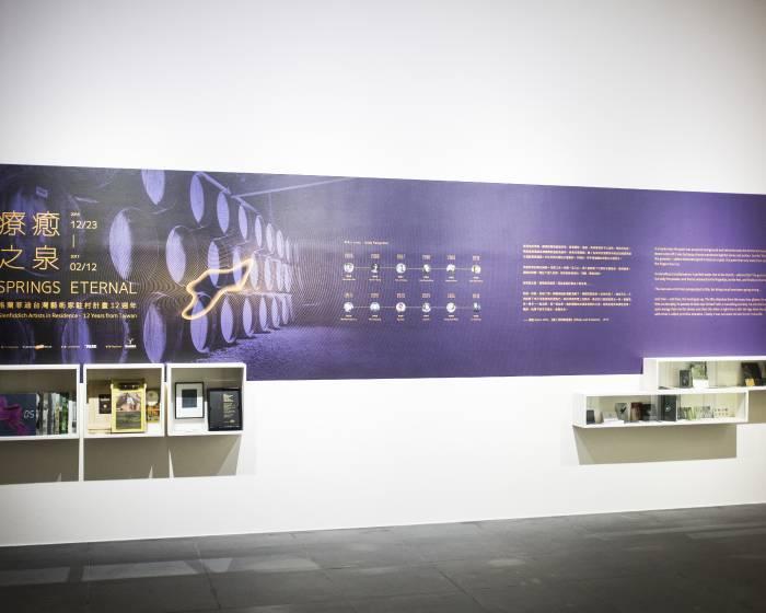 關渡美術館:【療癒之泉】格蘭菲迪台灣藝術家駐村計畫12週年