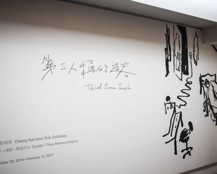關渡美術館:【第三人稱的過客】江凱群個展
