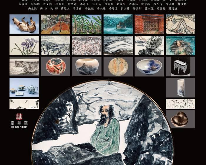 臺華藝術中心【「陶」色關係-臺灣海尾藝術學會會員自選作品展】