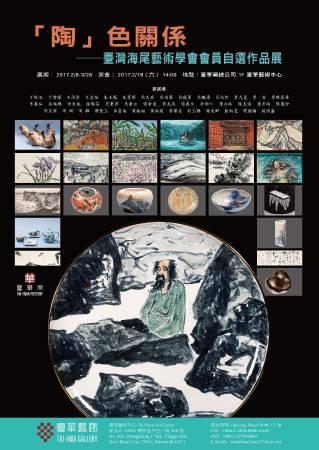 「陶」色關係-臺灣海尾藝術學會會員自選作品展 海報