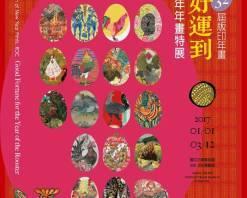 國立台灣美術館【第32屆版印年畫吉年好運到-雞年年畫特展】
