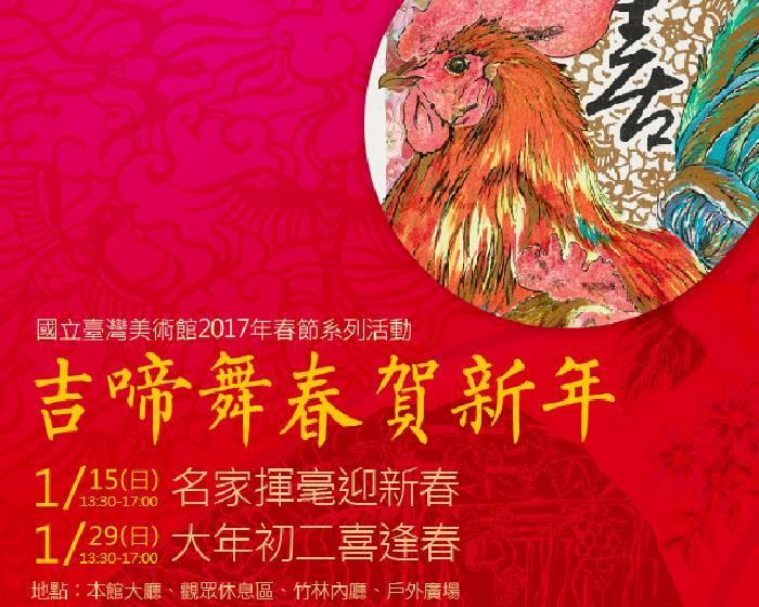 國立台灣美術館【『吉啼舞春賀新年』2017年春節系列活動】
