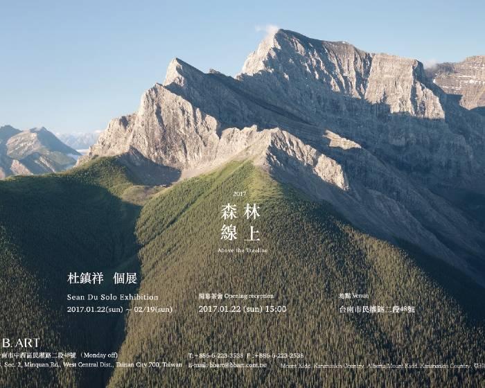 B.B.ART【森林線上】杜鎮祥個展