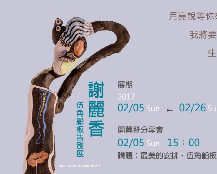 黎畫廊【心靈旅圖 — 謝麗香】 伍角船板告別展