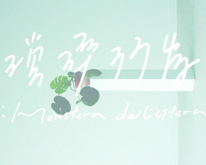 想貳藝文空間【瑣碎行為電信蘭】李世文個展
