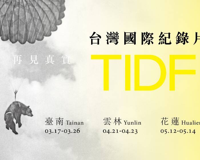 台中市影視發展基金會【2017 台灣國際紀錄片巡迴展】TIDF