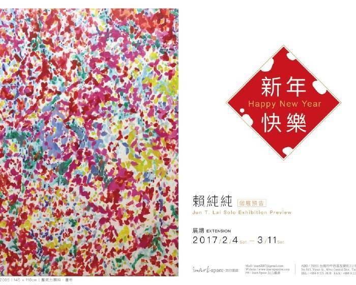 加力畫廊【2017 賴純純個展】預告