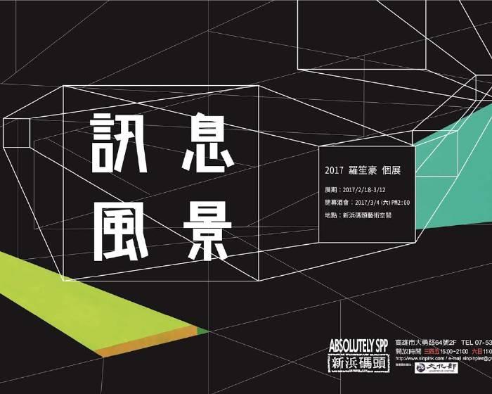 高雄市新浜碼頭藝術學會【訊息風景】羅笙豪個展