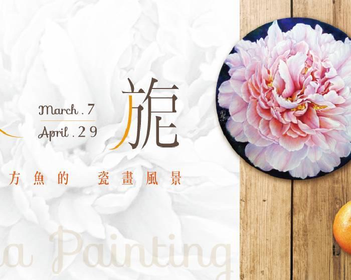 演繹畫廊【春旎】走入南方魚的瓷畫風景