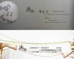 新樂園藝術空間【《冉冉 RanRan》】CONNECT+PROJECT@斯德哥爾摩藝穗節演出文件展