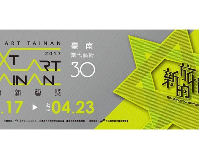 加力畫廊【2017 臺南新藝獎 Next Art Tainan】