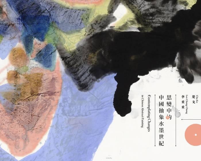 【2017香港巴塞爾藝術展|藝廊薈萃】思變中的中國抽象水墨世紀