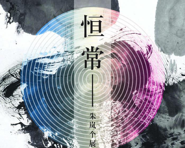 成當代藝術中心【恆常】朱嵐個展