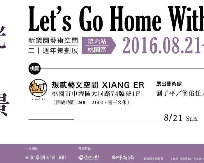 新樂園藝術空間【新樂園藝術空間20周年】「let's go home with Art」-桃園點-