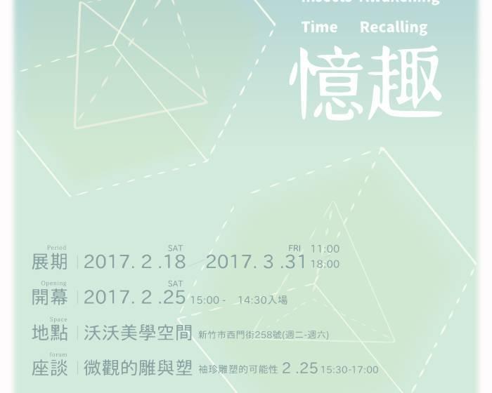 沃沃美學【驚蟄・憶趣──臺藝大袖珍雕塑典藏展】