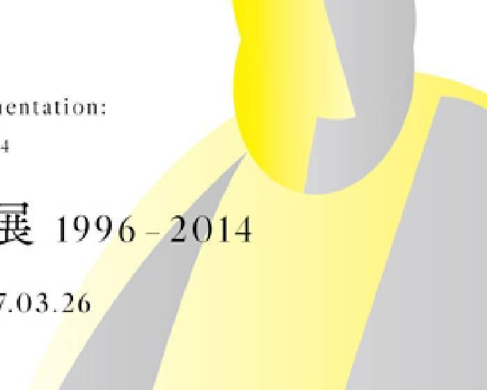 臺北市立美術館【梳理變遷的脈絡】台北雙年展回顧展
