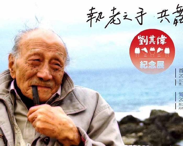 首都藝術中心【執老之手 共舞前行】劉其偉紀念展