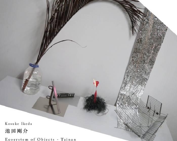 絕對空間【場所之間‧物件的生態圈 - 台南】2015台南新藝獎 池田剛介個展