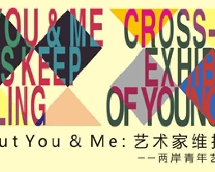 高師大116藝術空間【About You & Me: 藝術家維持著煩惱】兩岸青年藝術家交流展
