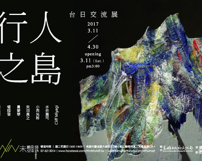 WINWIN ART 未藝術【行人之島-台日交流展】