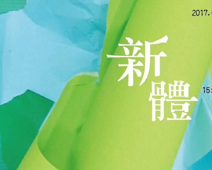 黎畫廊【新體 - 陳孟岠個展】