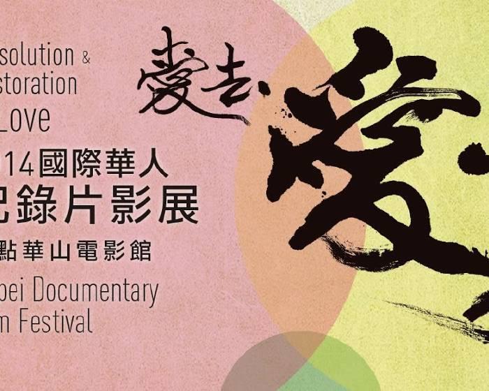 光點華山電影館【愛去.愛來】2014年國際華人紀錄片影展