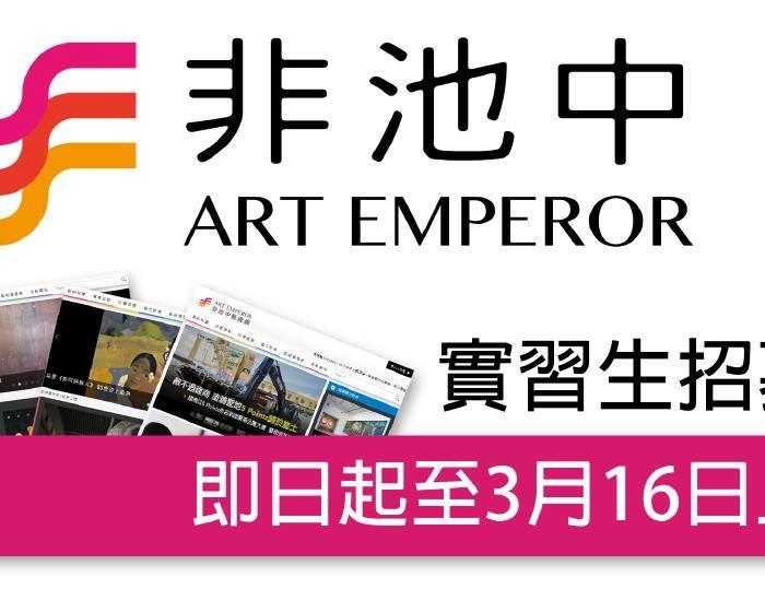 非池中藝術網:2017第二期實習生招募