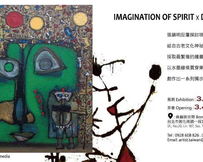 Born Art Space【心象 . 無相】Imagination of Spirit X De