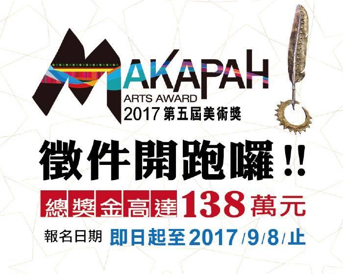 原住民族委員會:第五屆MAKAPAH美術獎