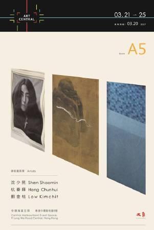 香港2017 ART CENTRAL 藝博會 展位: A05