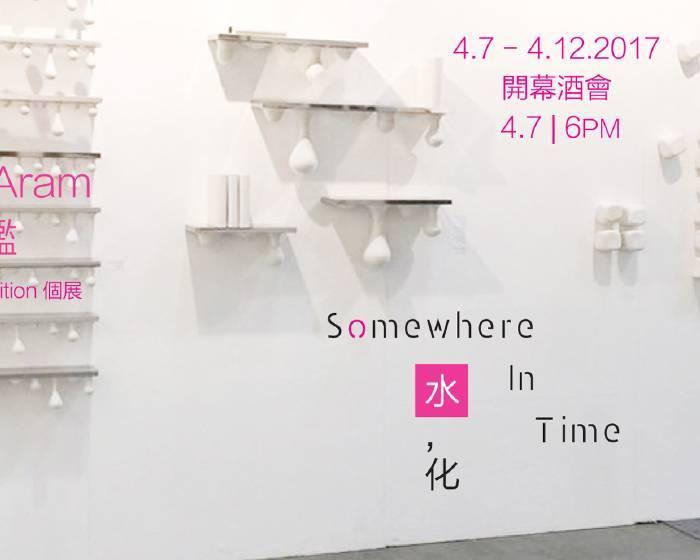 藝境畫廊【水,化...線在】韓娥璼 & 具祉良雙個展