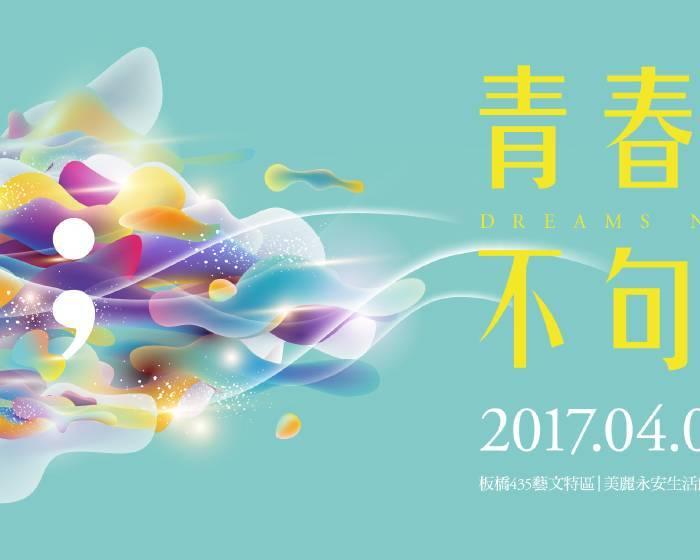 新北市藝文中心【106年新北市畢業祭】《青春分號;不句號。》