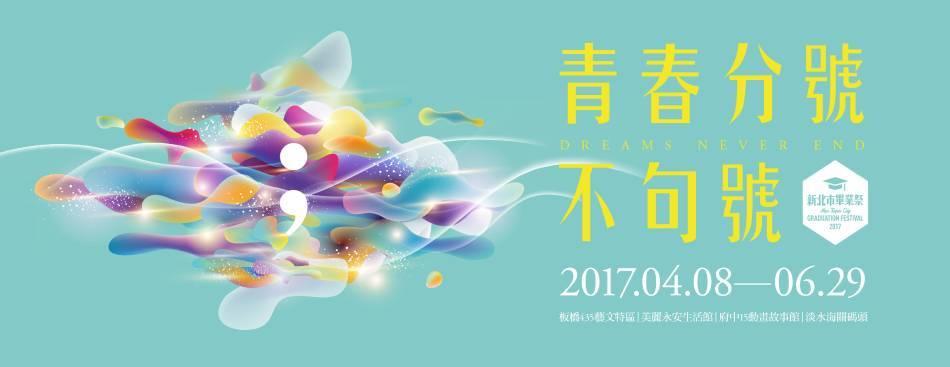 106年新北市畢業祭─青春分號;不句號。