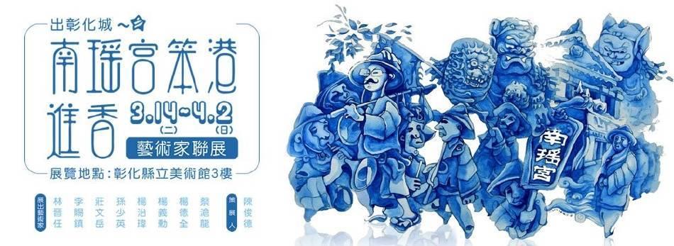 南瑤宮笨港進香藝術家聯展