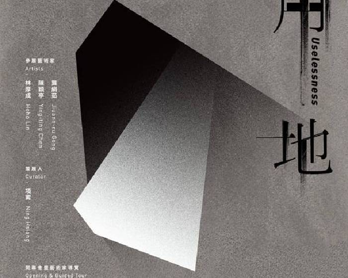 紅野畫廊【無用地】藝術家聯展