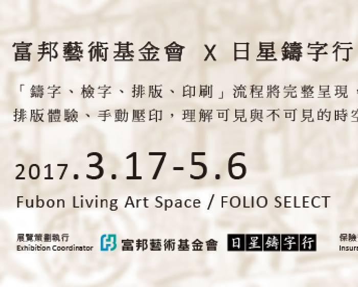 【有字一銅】富邦藝術基金會 X 日星鑄字行