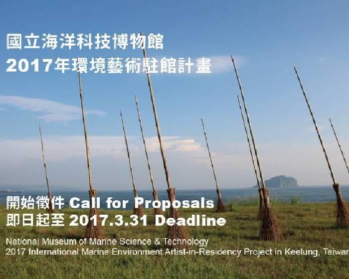 國立海洋科技博物館:2017年環境藝術駐館計畫