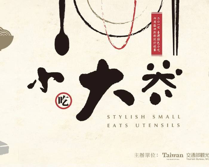 交通部觀光局:小吃大器-2017臺灣特色小吃內用器皿創新設計競賽