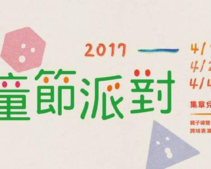 台北市立美術館【兒童節派對】