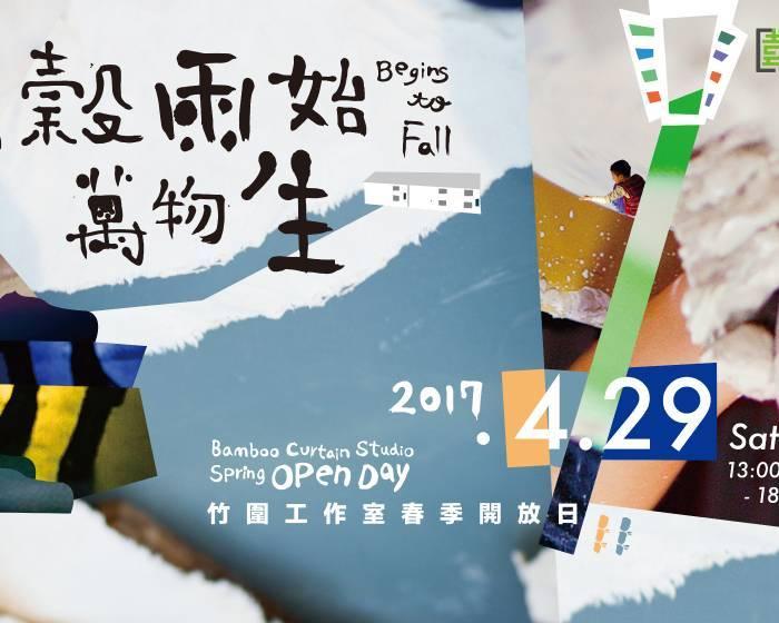 竹圍工作室【穀雨始,萬物生】竹圍工作室春季開放日