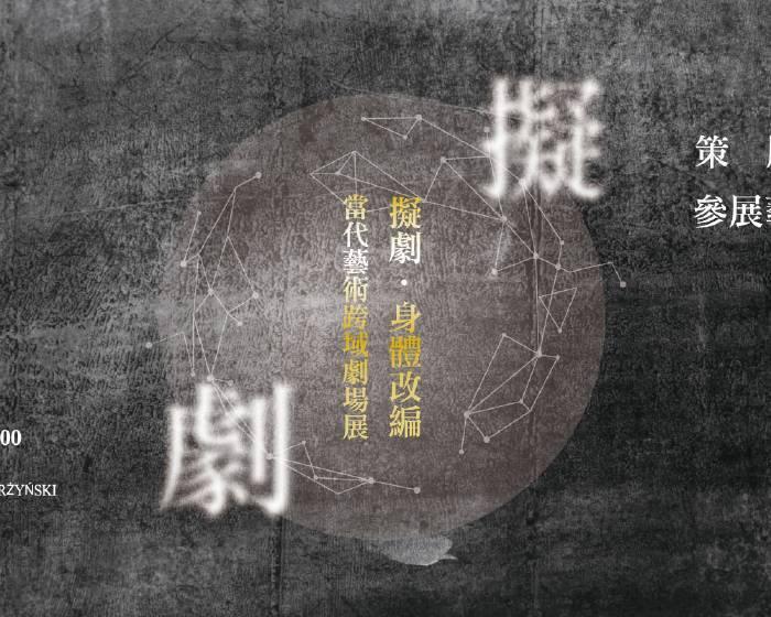 黎畫廊【擬劇‧身體改編當代藝術跨域劇場展】白適銘 策展